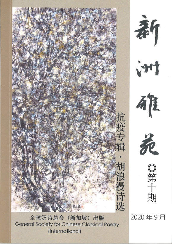 新洲雅苑 半年刊 - 第十期  XZYY-10 | Singapore Chinese Books | Maha Yu Yi Pte Ltd