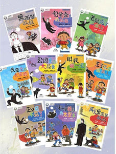 9787558303845set 精灵与男孩 (全10册) | Singapore Chinese Books