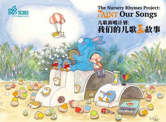 9789811146695 儿歌新唱计划 : 我们的儿歌画故事 The Nursery Rhymes Project - Paint Our Songs | Singapore Chinese Books