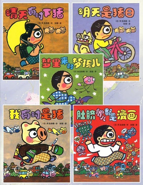 9787539174143set 晴天下猪系列1(5册) | Singapore Chinese Books