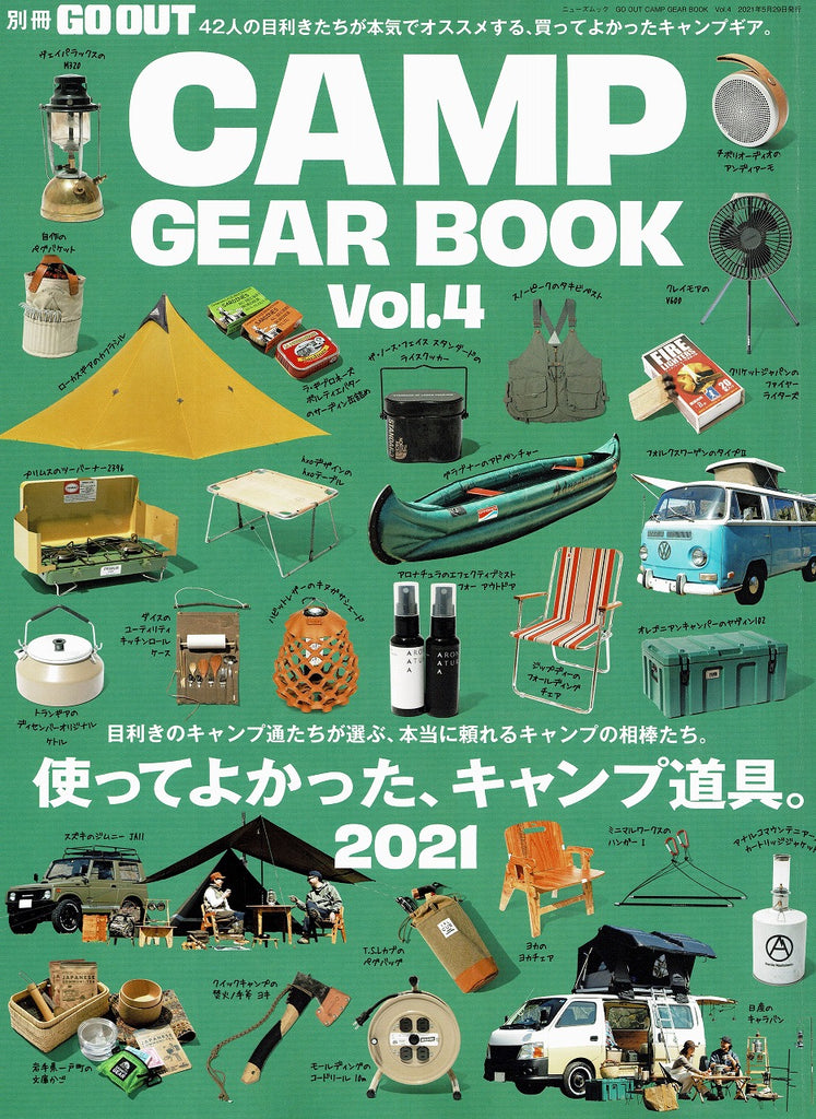 CAMP GEAR BOOK vol.4 【GO OUT別冊】に掲載されました