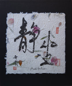 Chinese calligraphy on handmade paper with poem