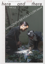 Carica l'immagine nel visualizzatore di Gallery, Here and There - Hyacinth Revolution Issue 2018 - Nakako Hayashi Vol. 13