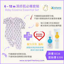 Load image into Gallery viewer, Our Petite Story Eczema Essential Set