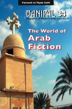 Banipal 34 – The World of Arab Fiction