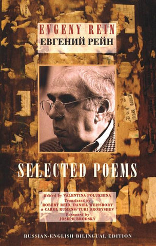 Evgeny Rein: Selected Poems