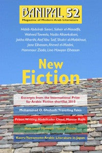 BANIPAL 52 - New Fiction