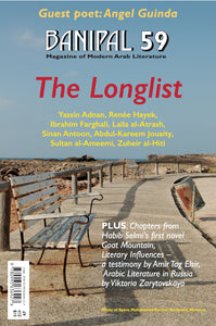 Banipal 59 - The Longlist