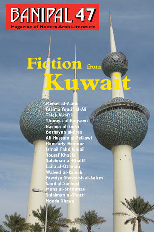 Banipal 47 - Fiction from Kuwait