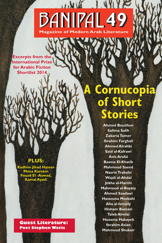 BANIPAL 49 - A Cornucopia of Short Stories