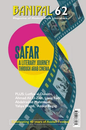 Banipal 62 – A Literary Journey through Arab Cinema