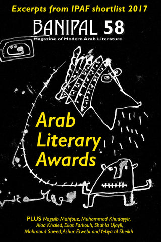 Banipal 58 - Arab Literary Awards