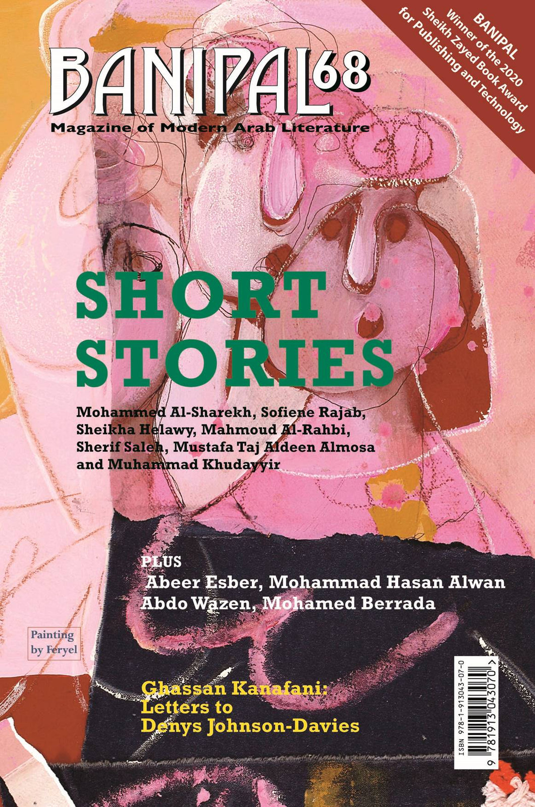 Banipal 68 – Short Stories
