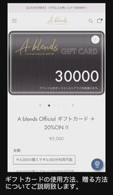 A blends Official ギフトカード +20%ON !!