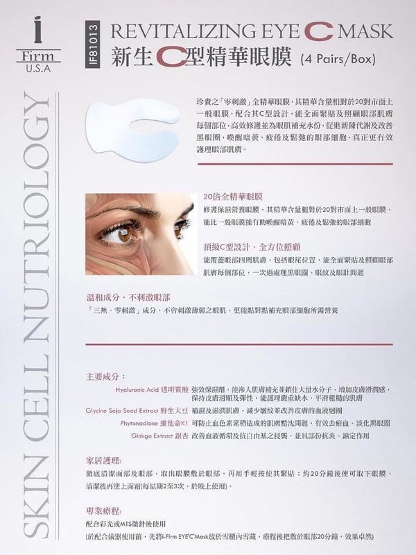 【煥肌眼膜】i-FIRM Revitalizing Eye C Mask 新生C型精華眼膜