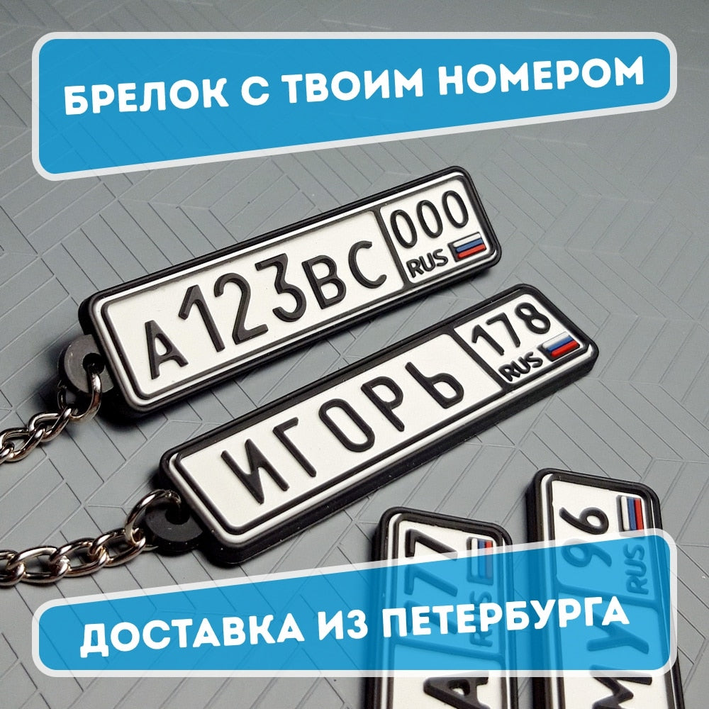 Soft PVC Keychain. Car keyring. Custom scale Number plate. License plate car accesories. Motorcycle keychain. Best gift. Personal text. 3D flexible.	RU	LPEKEY