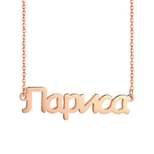 Personalize Russian Name Necklace for Women 585 Rose Gold Tone Solid Stainless Steel Chokers Elegant Lady Party Jewelry