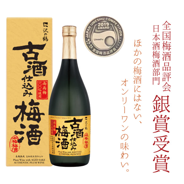 Japanese Plum Wine - 古酒仕込み梅酒 720ml