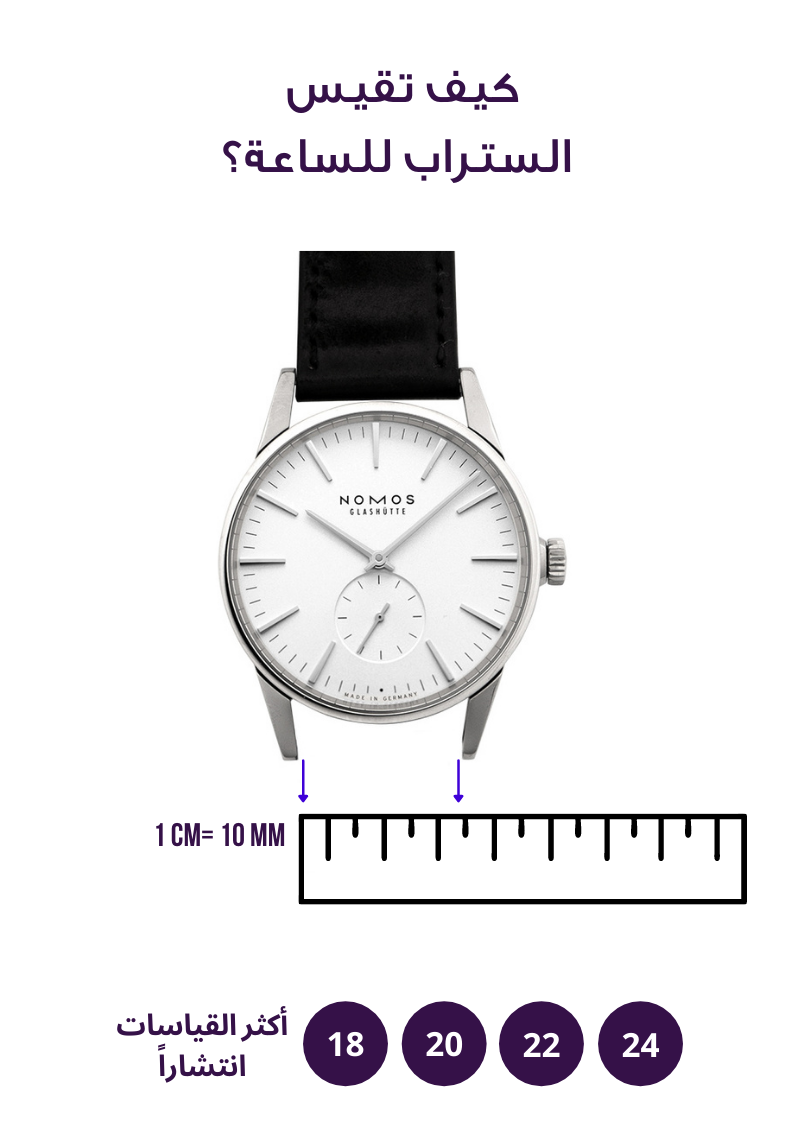 opto-watch-co-strap-sizing-guide-Arabic