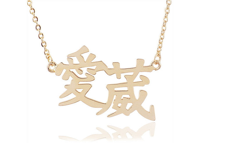 Custom Chinese Name Necklace Pendant Silver Gold Signature