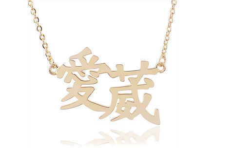 Custom Chinese Name Necklace Pendant - Silver | Gold Signature Jewelry