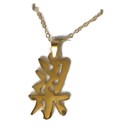 Custom Chinese Name Necklace Pendant - Silver | Gold Signature Jewelry - 1PROY Driftwood & Healing Stones