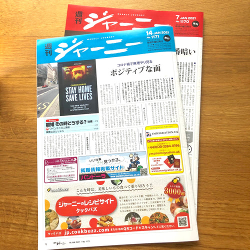 japanese-free-magazine-journey-so-restaurant-japanese-food-uk-wide-delivery