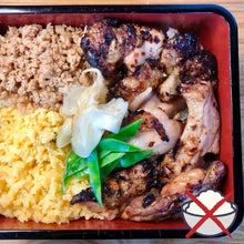 Load image into Gallery viewer, Chicken Yakitori Ju Topping【石焼き鶏重の具】