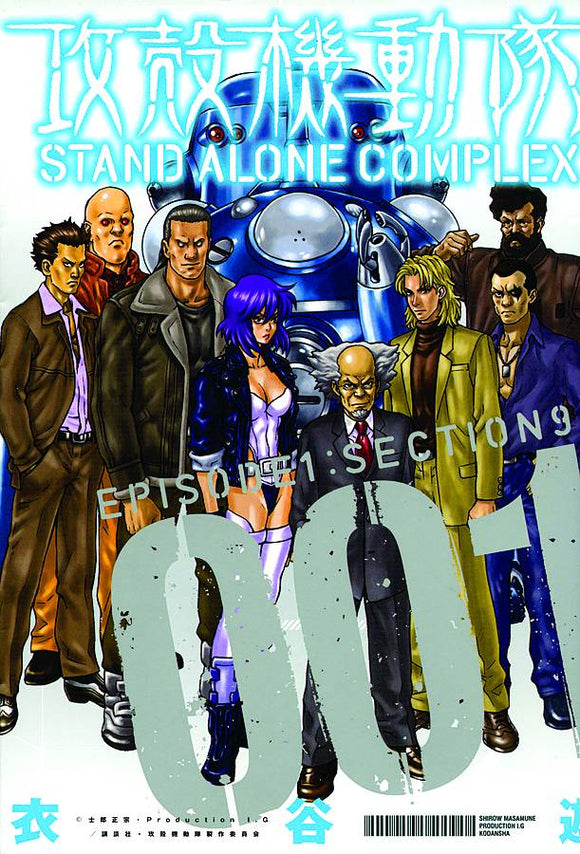 Ghost In Shell Stand Alone Complex Gn Vol 01