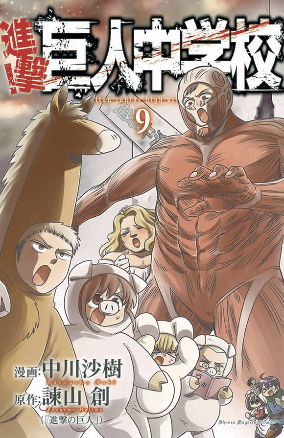 Attack On Titan Junior High Gn Vol 05