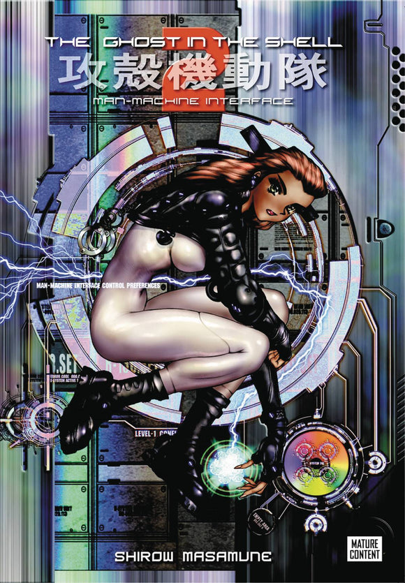 Ghost In Shell Dlx Rtl Hc Ed Vol 02