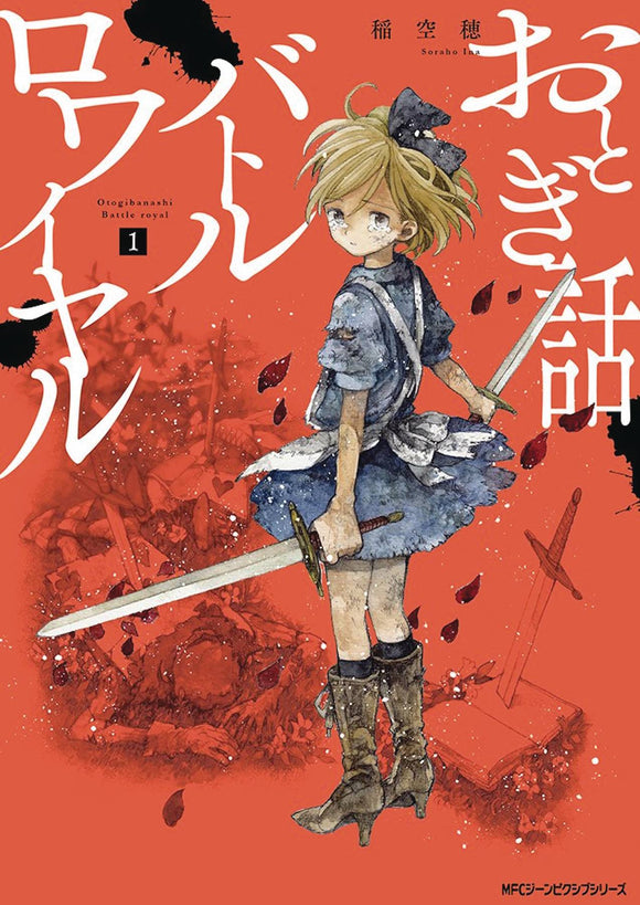 Fairy Tale Battle Royale Gn Vol 01