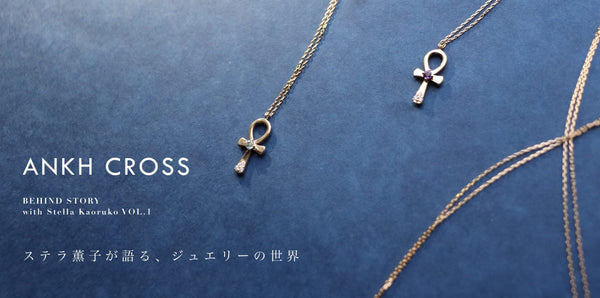 ANKH CROSS|BEHIND STORY VOL.1