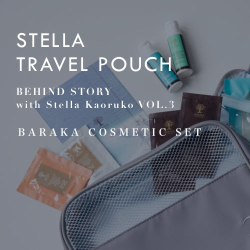 STELLA TRAVEL POUCH|BEHIND STORY VOL.3