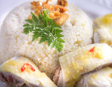 Load image into Gallery viewer, Vietnamese Ginger Chicken Rice Recipe (Com Ga)