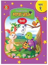 Load image into Gallery viewer, Purple Turtle Bhasha Gyaan (Hindi)