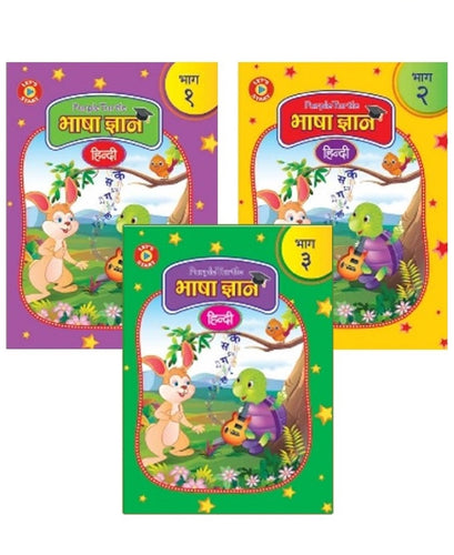 Hindi Bhasha Gyan Books