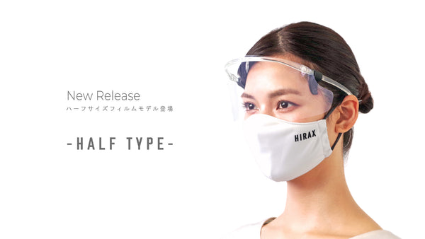 【NEW RELEASE】AIR SHIELD - HALF TYPE(予約受付中:12月21日より随時配送)