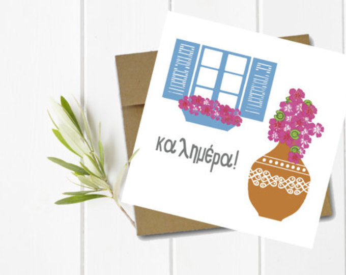 Greek ΚΑΛΗΜΕΡΑ Greeting Card with Kraft Envelope