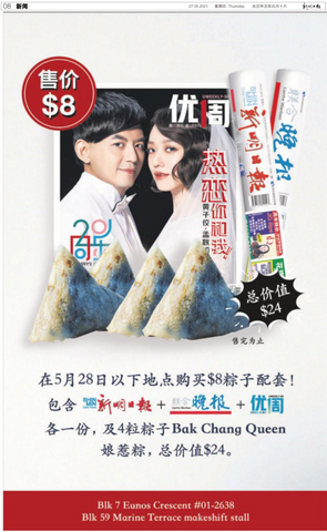 Bak Chang Queen was featured on Sin Min Daily on the 25 May 2021