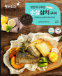[JEJU] 잘구어진 제주삼치 FROZEN GRILLED JAPANESE SPANISH MARKEREL 70g*100
