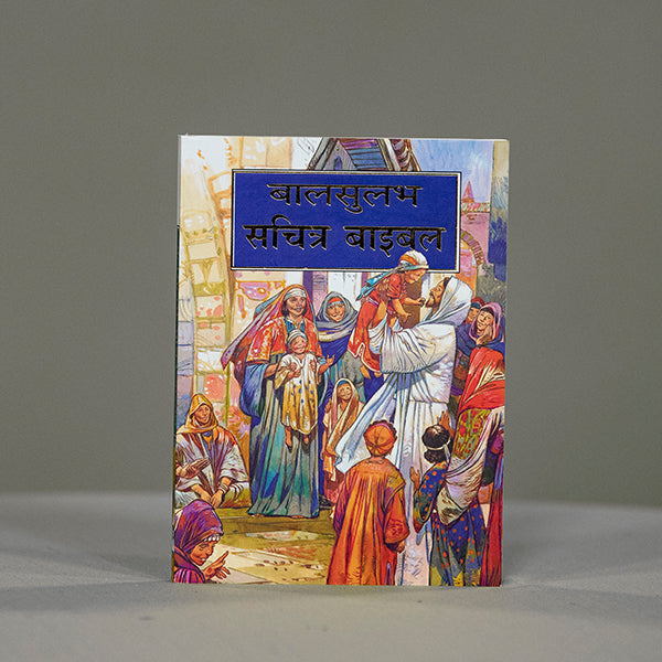 BSI - Children Bible Soft Bound