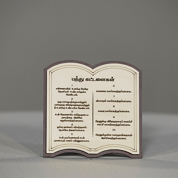 Victory - 4x4 Ten Commandments (Small, Large)- Tamil