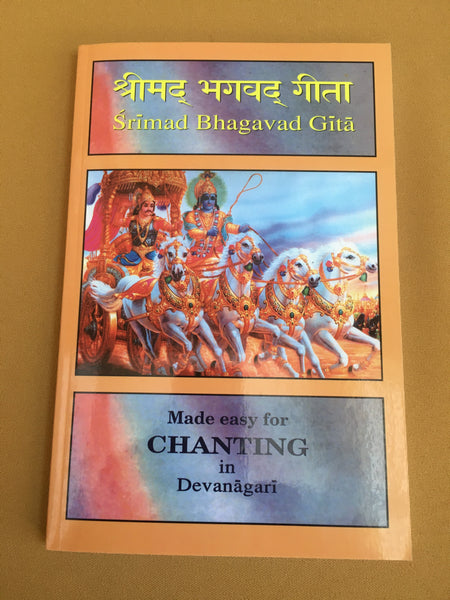 Geeta Chanting in Devanagiri