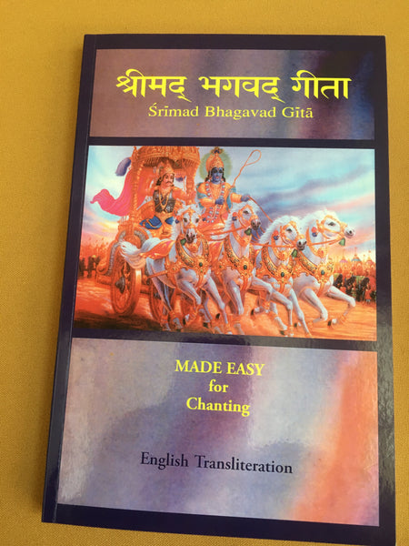Geeta Chanting in English