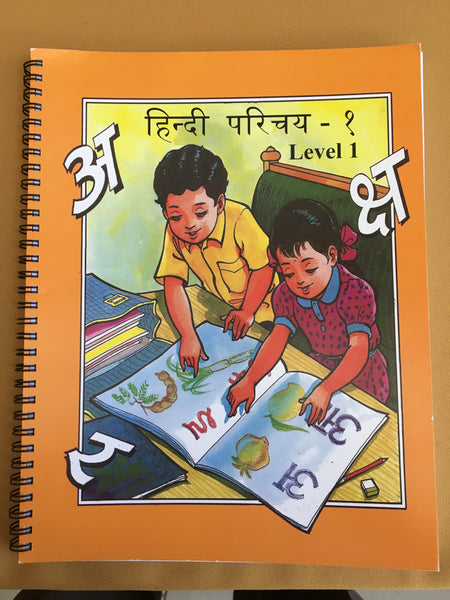 Hindi book Level 1