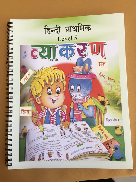 Hindi book Level 5