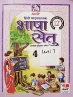 Hindi book Level 7