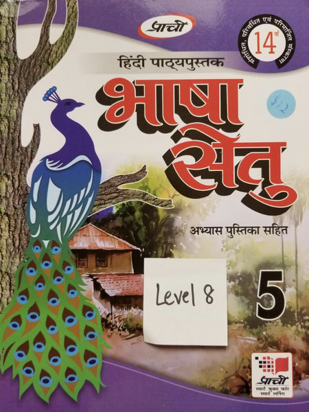 Hindi book Level 8