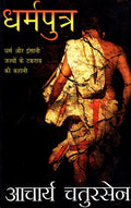 धर्मपुत्र: Novel on Combination of Dharma and Human Efforts